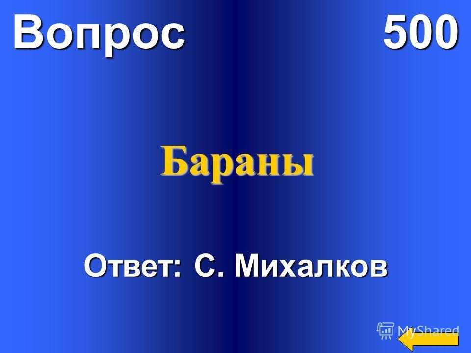 Вопрос 400 Ответ:А.С.Пушкин Ветер, ветер, ты могуч …
