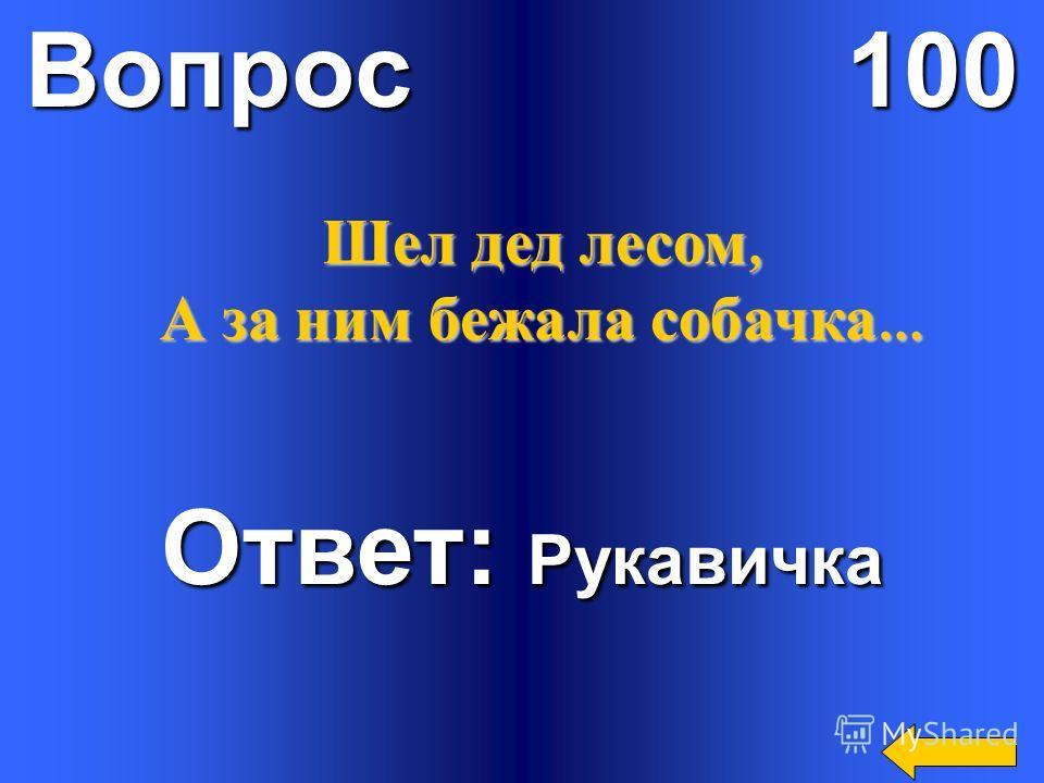 Вопрос 500 Ответ: С. Михалков Бараны