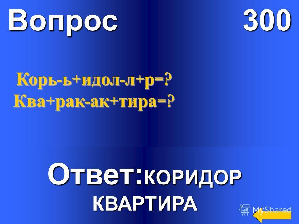 Вопрос 200 Ответ: самокат Ответ: самокатбабка Самолёт - лёт + кат Бабушка – ушка + ка