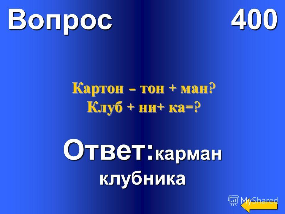 Вопрос 300 Ответ: КОРИДОР КВАРТИРА Корь - ь + идол - л + р =? Ква + рак - ак + тира =?