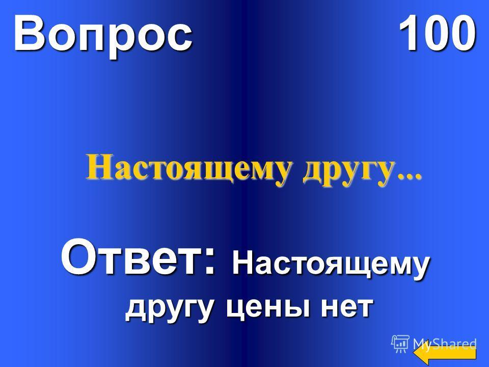 100 200 300 400 500 100 200 300 400 500 100 200 300 400 500 100 200 300 400 500 100 200 300 400 500 Пословиц Угадай произведение произведение Угадай автора Сказки Грамматич. арифметика