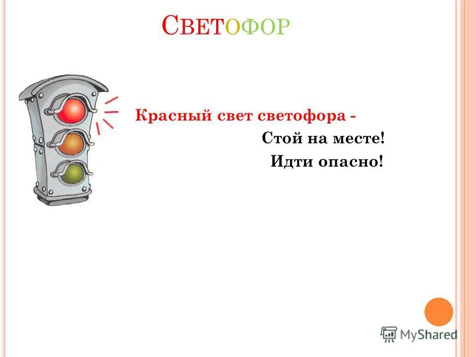 С ВЕТОФОР Красный свет светофора - Стой на месте! Идти опасно!