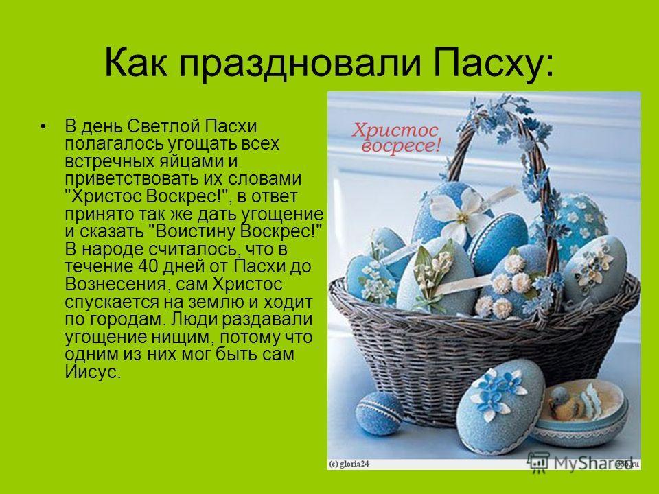 Как праздновали Пасху: В день Светлой Пасхи полагалось угощать всех встречных яйцами и приветствовать их словами