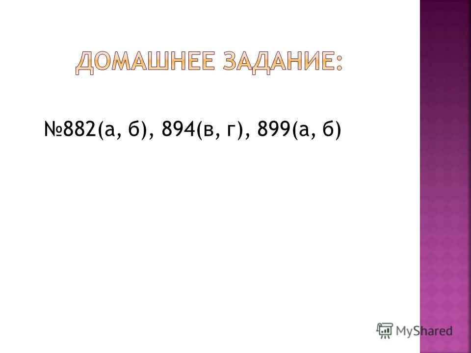 882(а, б), 894(в, г), 899(а, б)