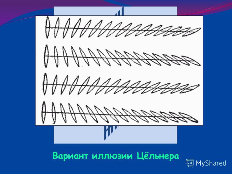Вариант иллюзии Цёльнера