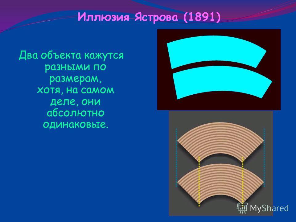 Два объекта кажутся разными по размерам, хотя, на самом деле, они абсолютно одинаковые. Иллюзия Ястрова (1891)
