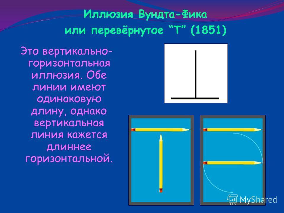 Это вертикально- горизонтальная иллюзия. Обе линии имеют одинаковую длину, однако вертикальная линия кажется длиннее горизонтальной. Иллюзия Вундта-Фика или перевёрнутое Т (1851)