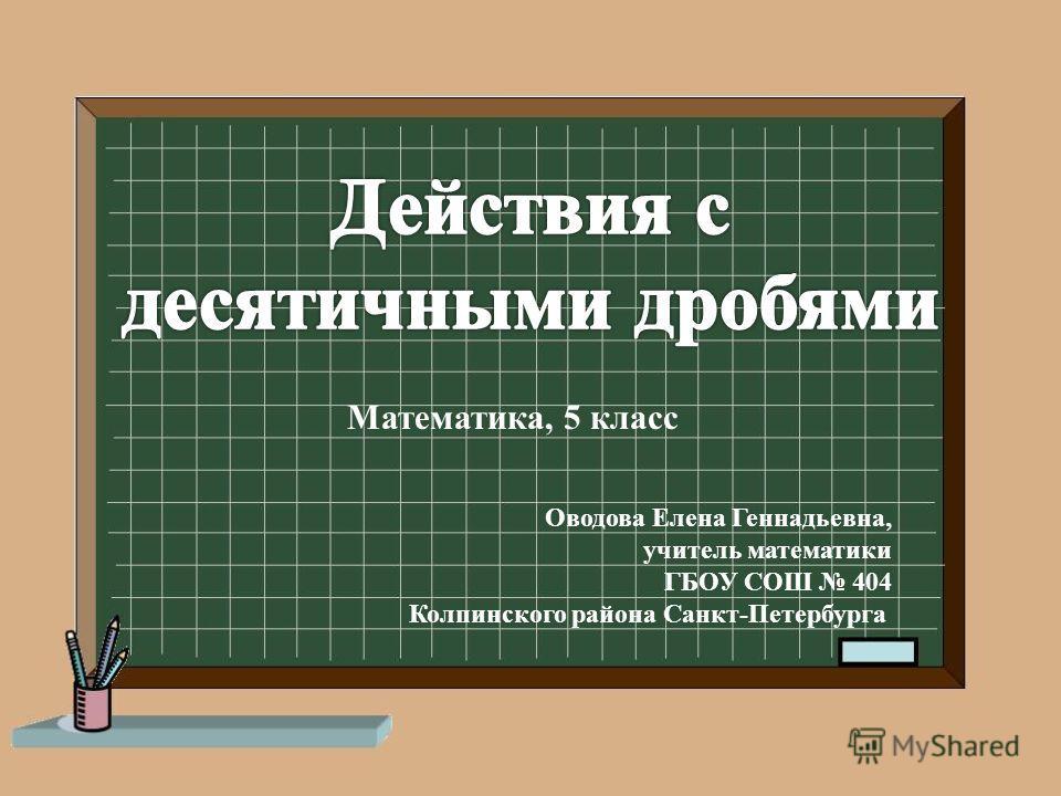 Математика, 5 класс Оводова Елена Геннадьевна, учитель математики ГБОУ СОШ 404 Колпинского района Санкт-Петербурга