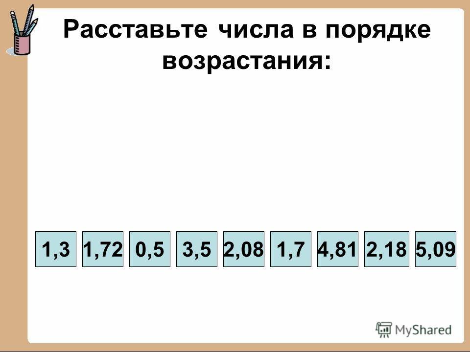 Расставьте числа в порядке возрастания: 1,31,720,53,52,081,74,812,185,09