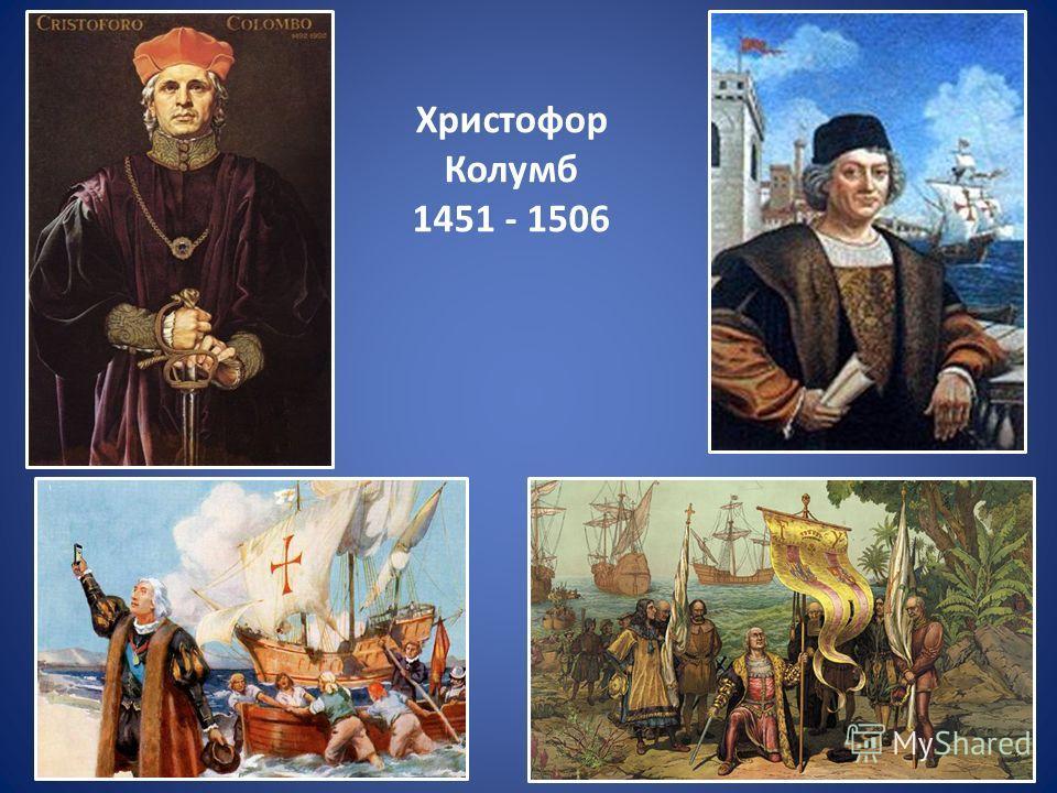 Христофор Колумб 1451 - 1506
