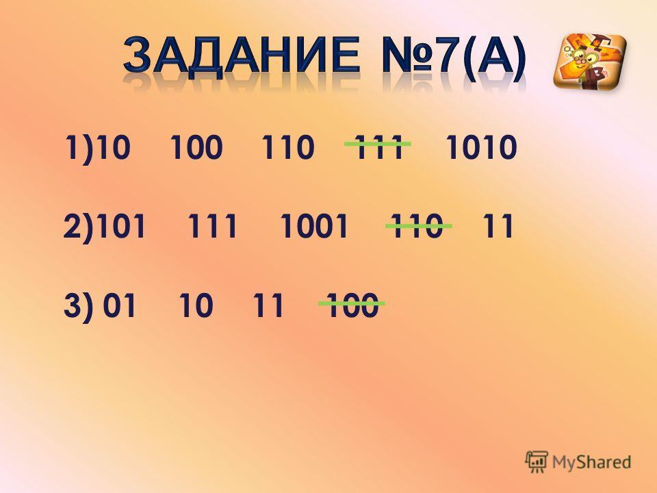 ЗАКОДИРУЙ ДВУМЯ ЗНАКАМИ ДВОИЧНОЕ ЧИСЛО РисункамиЦифрами (1 и 0) Буквами (А и Б) 1 1 1 А А А
