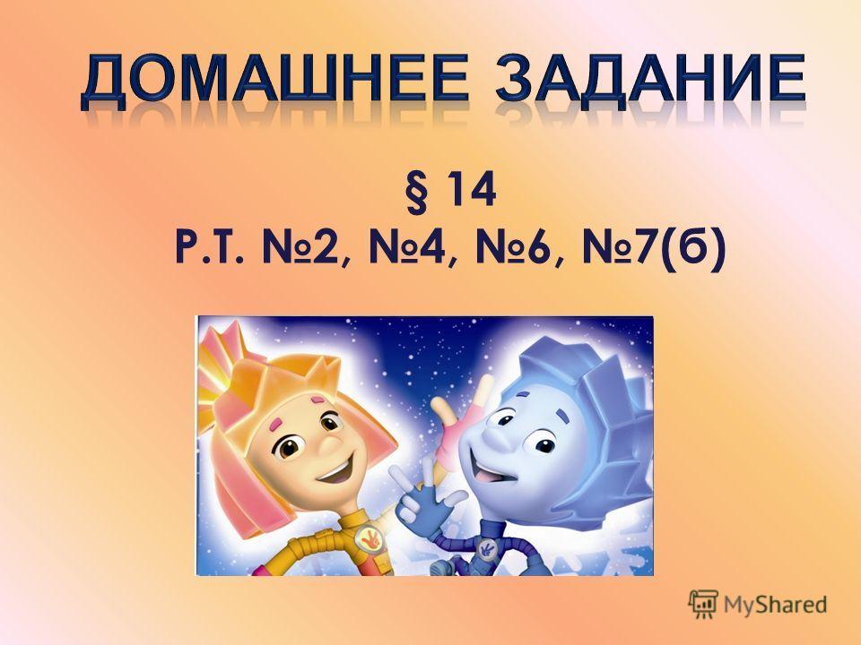 а) Двоичное кодирование – это кодирование числовой информации с помощью двух цифр (1 и 0). б) Любое количество или любой порядковый номер можно представить на носителе информации (записать, закодировать) всего лишь двумя цифрами (1 и 0).