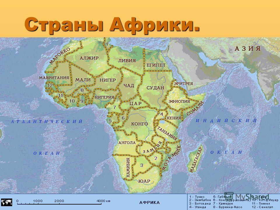 Страны Африки.