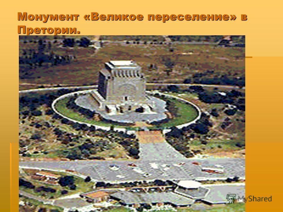 Монумент «Великое переселение» в Претории.