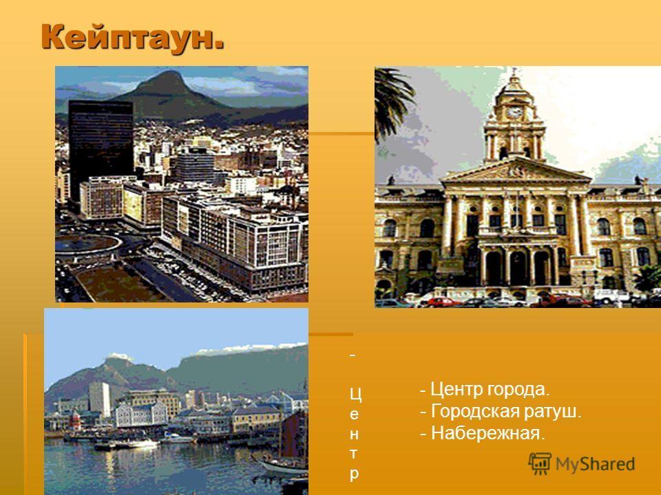 Кейптаун. - Центр грода- Центр грода - Центр города. - Городская ратуш. - Набережная.