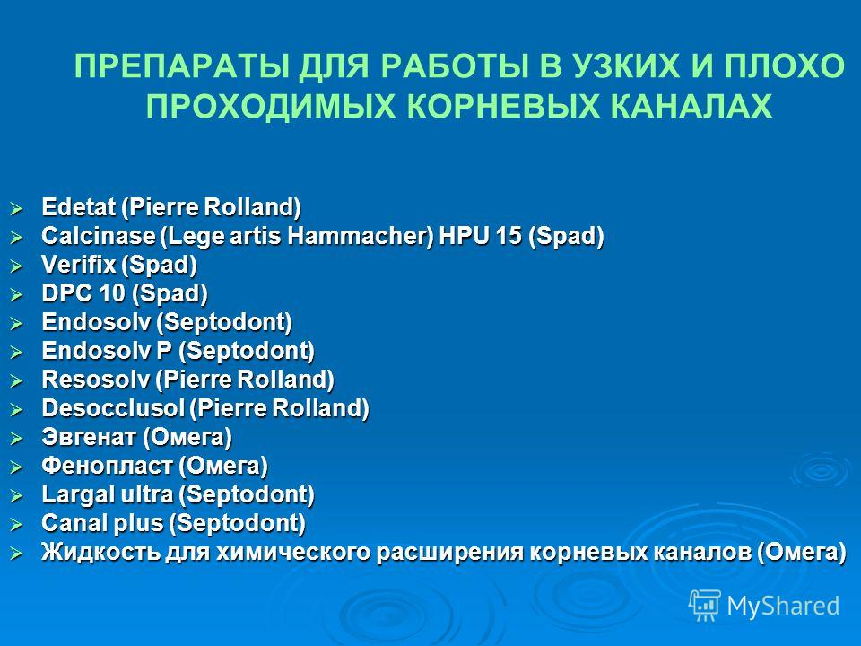 ПРЕПАРАТЫ ДЛЯ РАБОТЫ В УЗКИХ И ПЛОХО ПРОХОДИМЫХ КОРНЕВЫХ КАНАЛАХ Edetat (Pierre Rolland) Edetat (Pierre Rolland) Calcinase (Lege artis Hammacher) HPU 15 (Spad) Calcinase (Lege artis Hammacher) HPU 15 (Spad) Verifix (Spad) Verifix (Spad) DPC 10 (Spad)