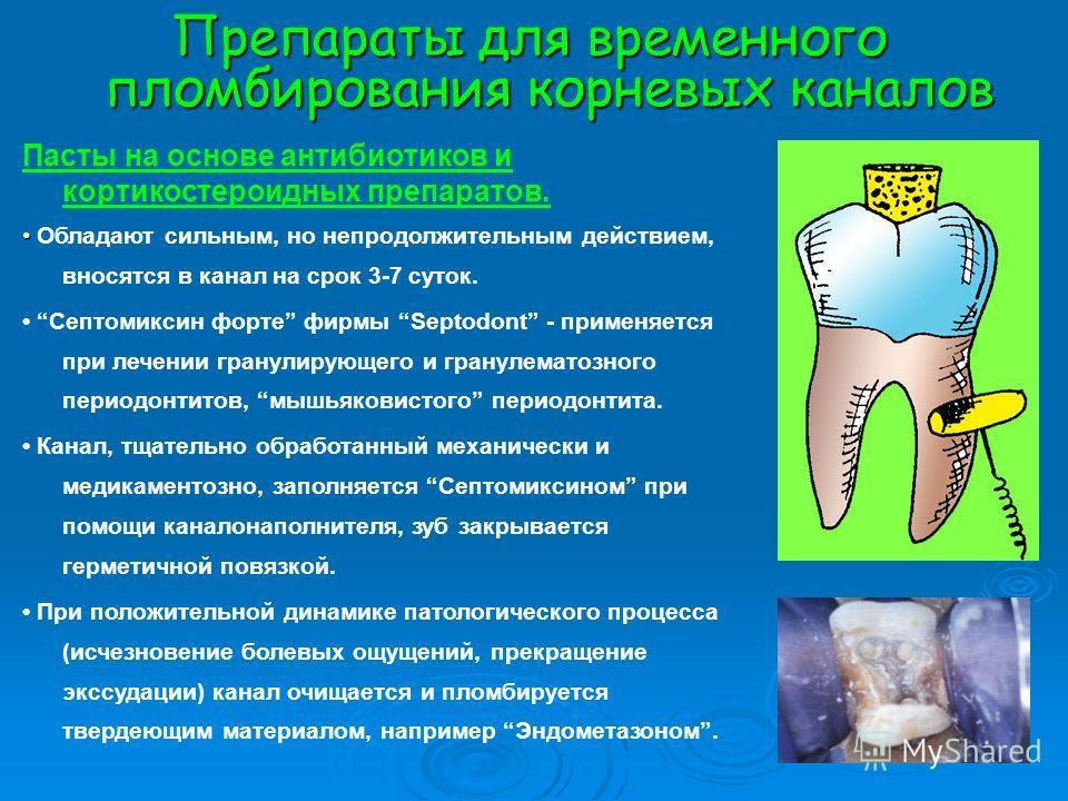 Препараты для временного пломбирования корневых каналов Пасты на основе антибиотиков и кортикостероидных препаратов. Обладают сильным, но непродолжительным действием, вносятся в канал на срок 3-7 суток. Септомиксин форте фирмы Septodont - применяется