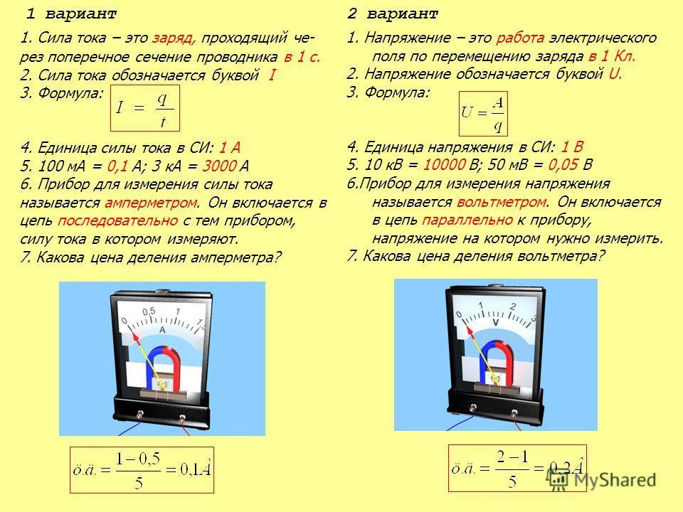 1. Сила тока – это заряд, проходящий че- рез поперечное сечение проводника в 1 с. 2. Сила тока обозначается буквой I 3. Формула: 4. Единица силы тока в СИ: 1 А 5. 100 мА = 0,1 А; 3 кА = 3000 А 6. Прибор для измерения силы тока называется амперметром.