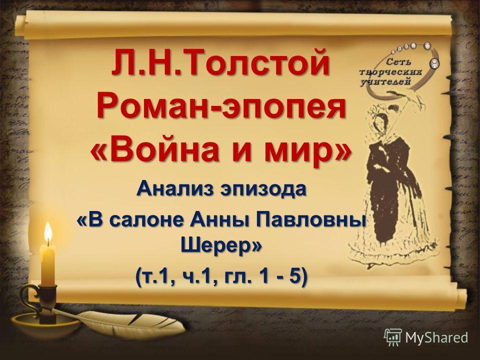 Л.Н.Толстой Роман-эпопея «Война и мир» Анализ эпизода «В салоне Анны Павловны Шерер» (т.1, ч.1, гл. 1 - 5)