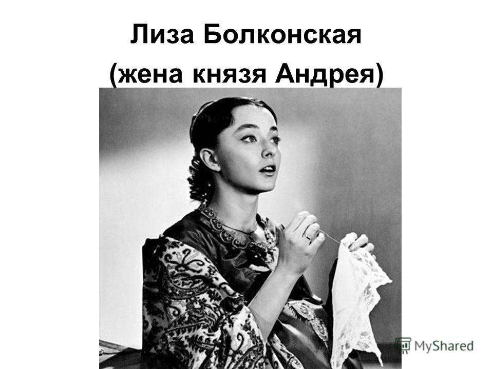 Лиза Болконская (жена князя Андрея)