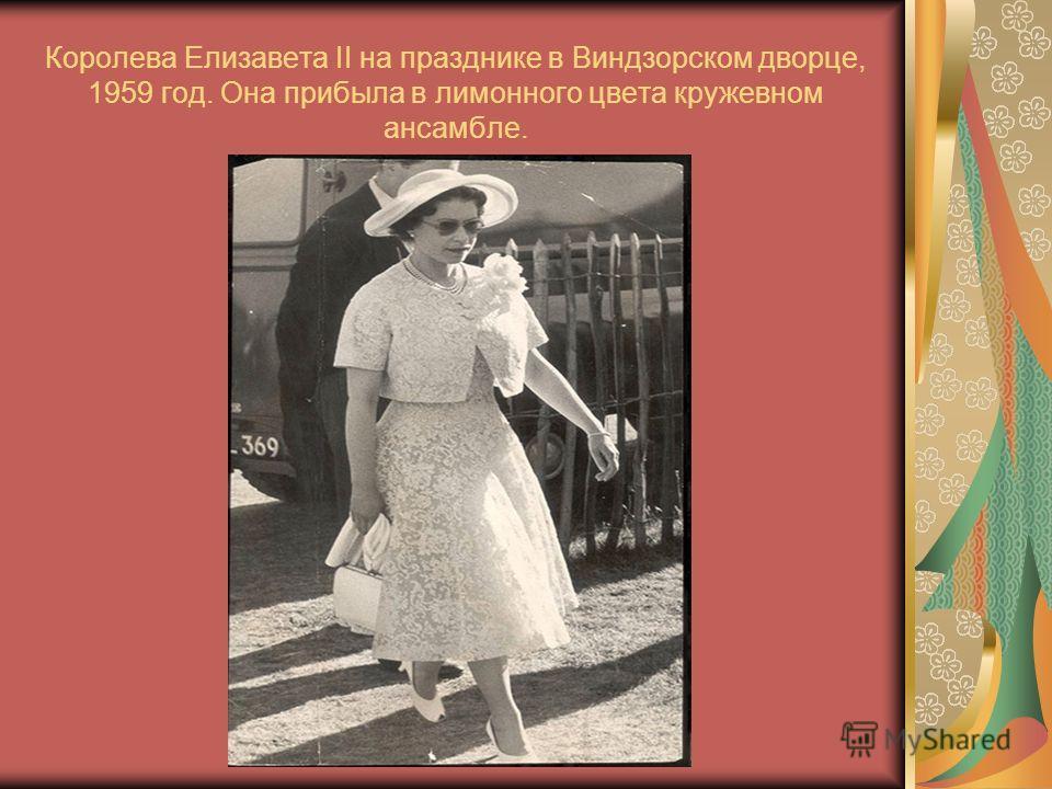Королева Елизавета II на празднике в Виндзорском дворце, 1959 год. Она прибыла в лимонного цвета кружевном ансамбле.
