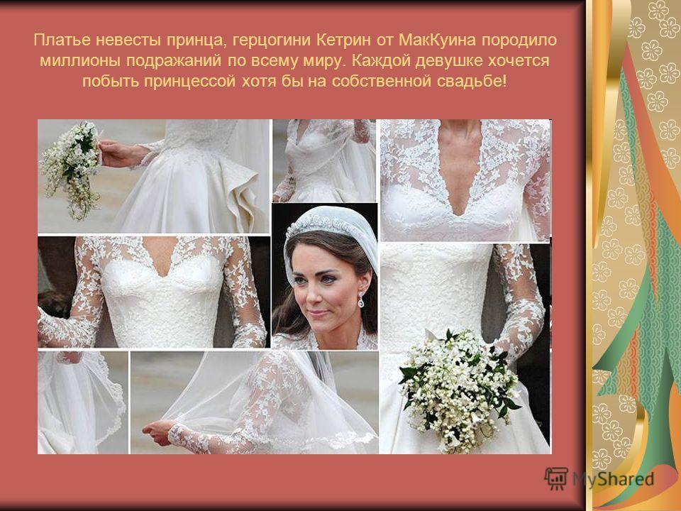 Платье невесты принца, герцогини Кетрин от МакКуина породило миллионы подражаний по всему миру. Каждой девушке хочется побыть принцессой хотя бы на собственной свадьбе!