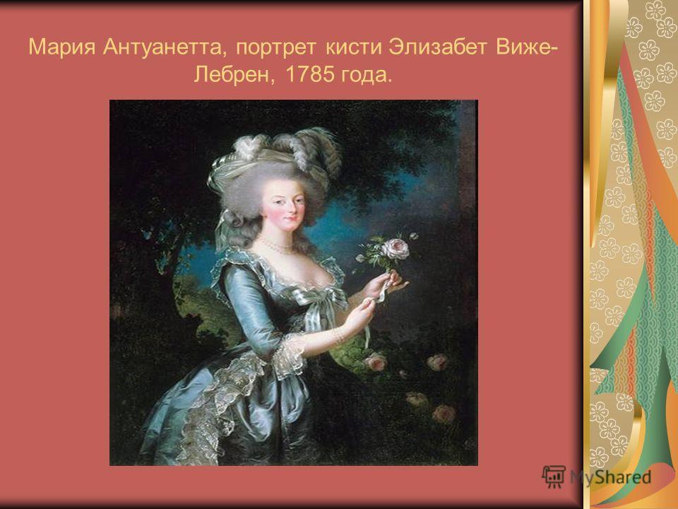 Мария Антуанетта, портрет кисти Элизабет Виже- Лебрен, 1785 года.