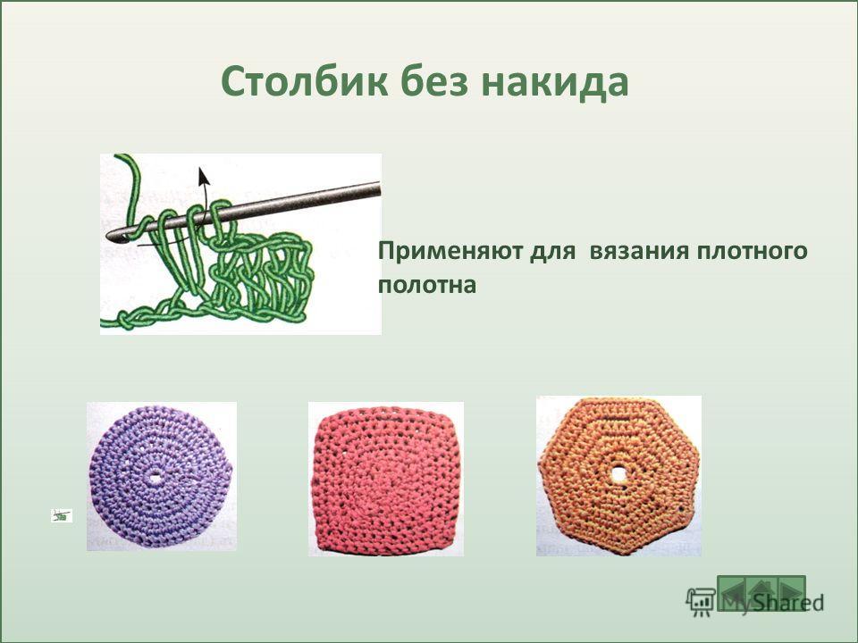 Столбик без накида Применяют для вязания плотного полотна