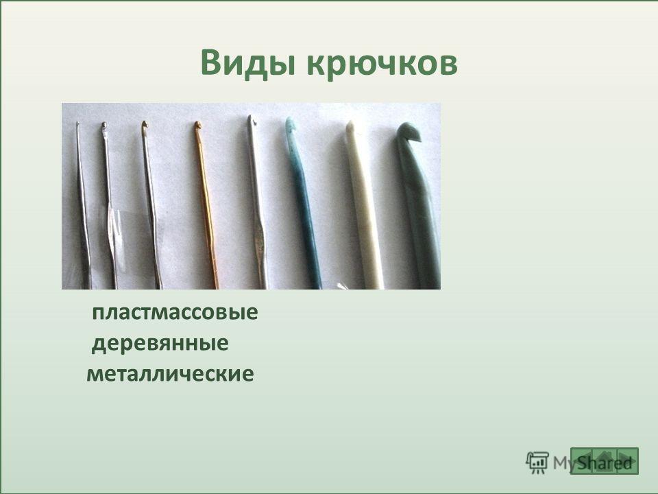 Оооооо пластмассовые деревянные металлические Виды крючков