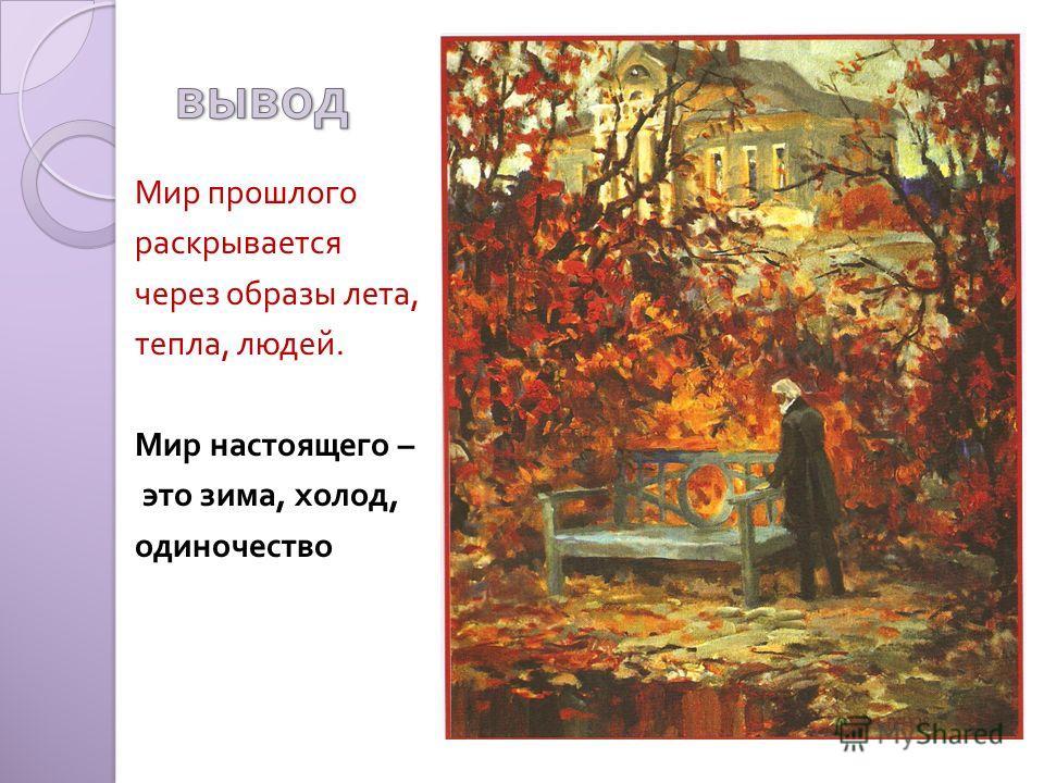 Мир прошлого раскрывается через образы лета, тепла, людей. Мир настоящего – это зима, холод, одиночество