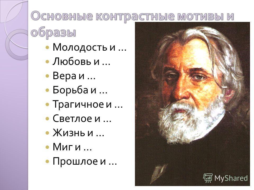 Молодость и … Любовь и … Вера и … Борьба и … Трагичное и … Светлое и … Жизнь и … Миг и … Прошлое и …