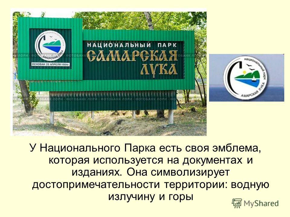 У Национального Парка есть своя эмблема, которая используется на документах и изданиях. Она символизирует достопримечательности территории: водную излучину и горы