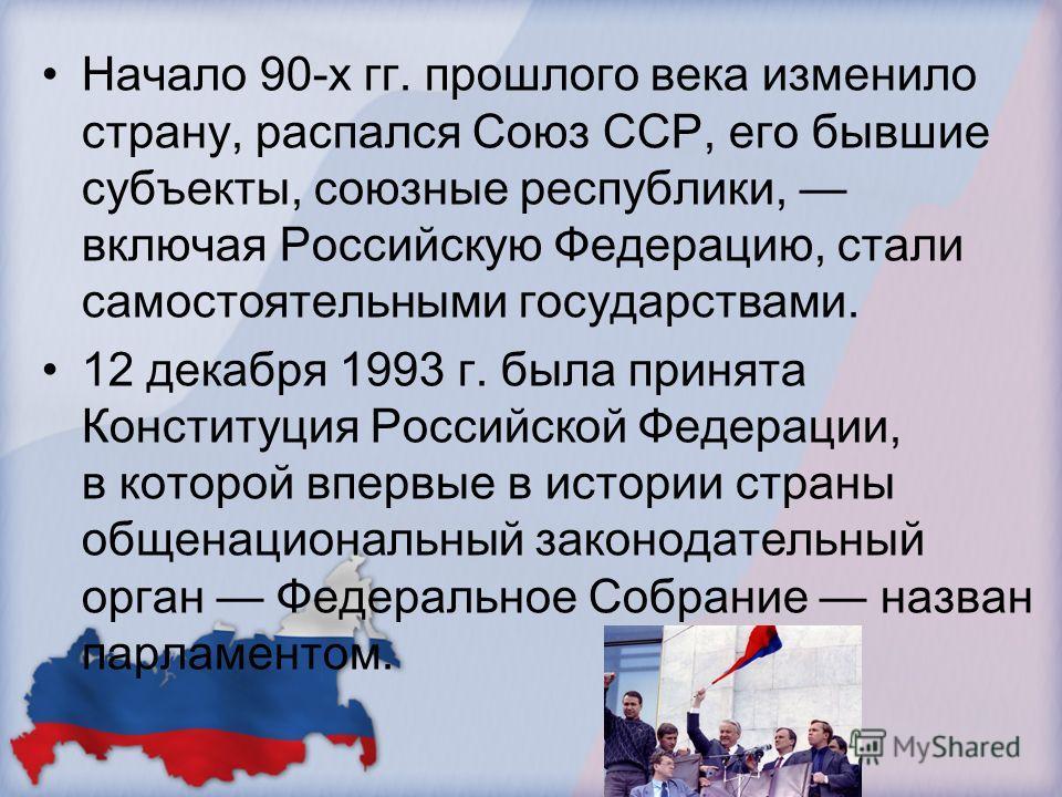 Начало 90-х гг. прошлого века изменило страну, распался Союз ССР, его бывшие субъекты, союзные республики, включая Российскую Федерацию, стали самостоятельными государствами. 12 декабря 1993 г. была принята Конституция Российской Федерации, в которой