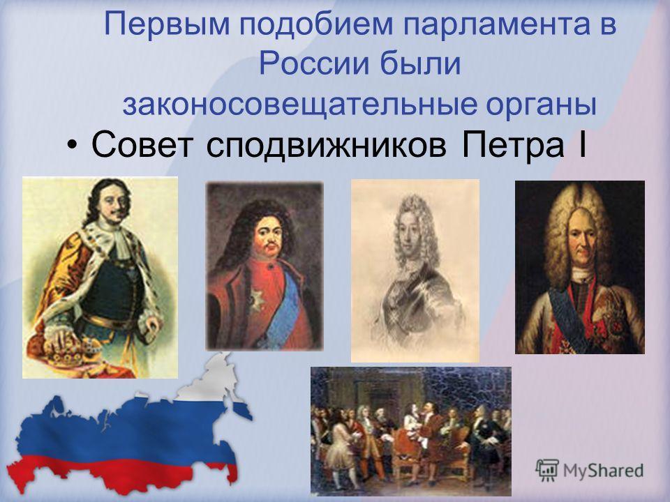 Первым подобием парламента в России были законосовещательные органы Совет сподвижников Петра I