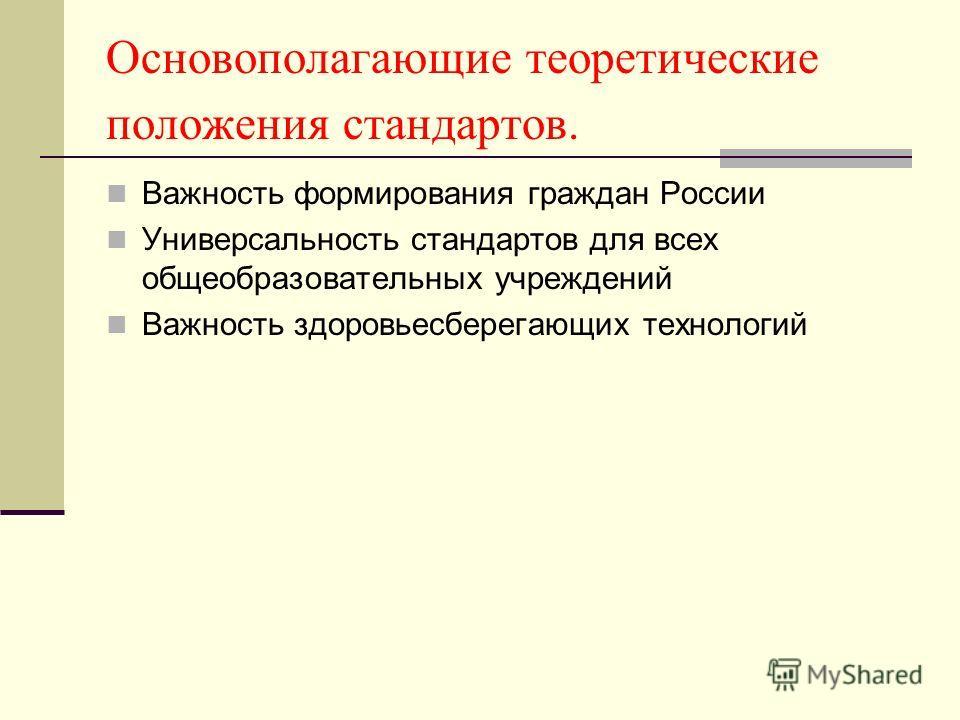 Основополагающие теоретические положения стандартов. Важность формирования граждан России Универсальность стандартов для всех общеобразовательных учреждений Важность здоровьесберегающих технологий
