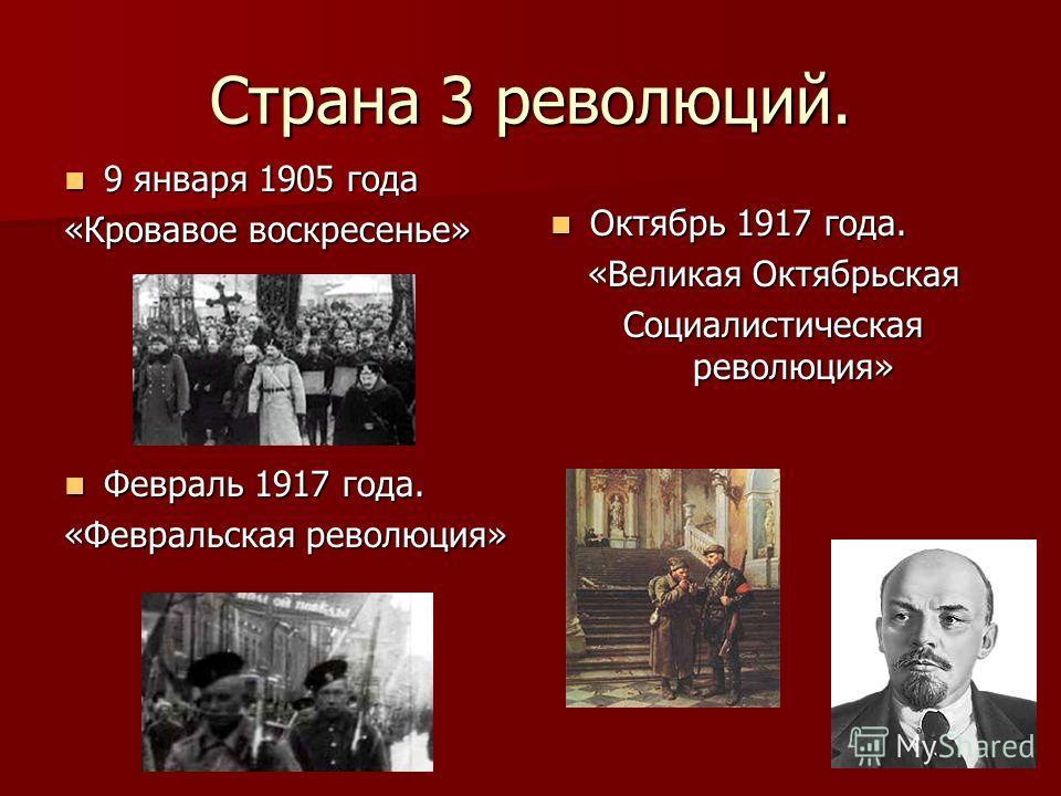 1917 года февраль 1917 года февральская