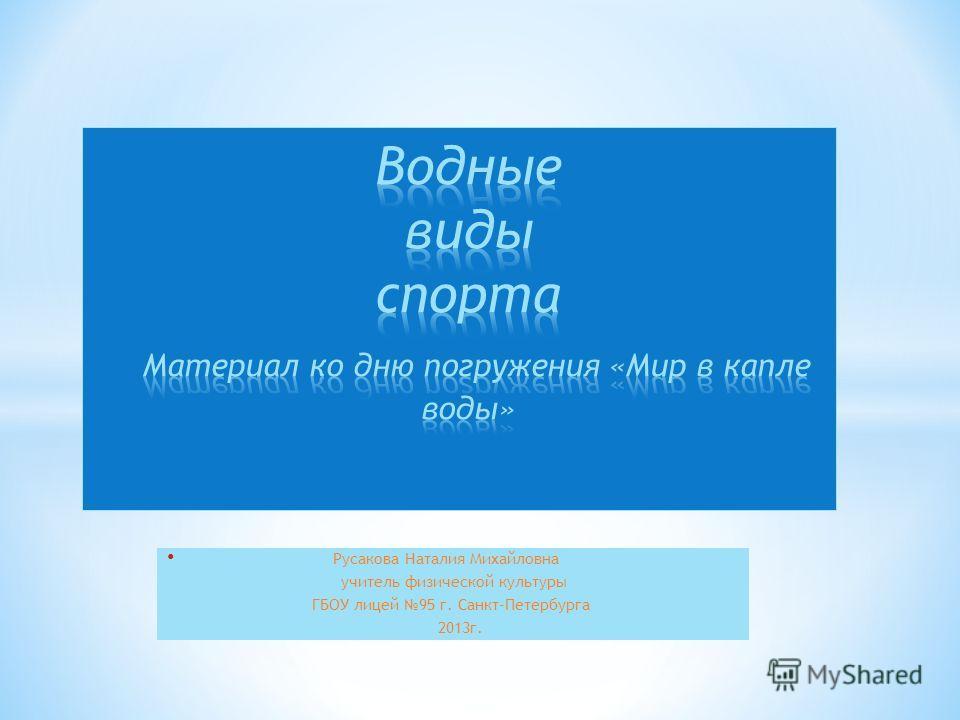 П�езен�а�ия на �ем� quotР��акова На�алия Ми�айловна ��и�ел�