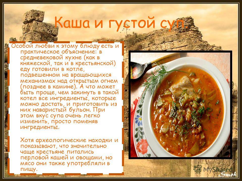 Особой любви к этому блюду есть и практическое объяснение: в средневековой кухне (как в княжеской, так и в крестьянской) еду готовили в котле, подвешенном на вращающихся механизмах над открытым огнем (позднее в камине). А что может быть проще, чем за