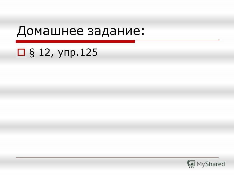 Домашнее задание: § 12, упр.125