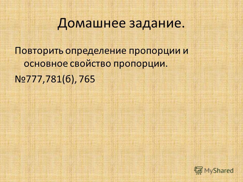 Домашнее задание. Повторить определение пропорции и основное свойство пропорции. 777,781(б), 765