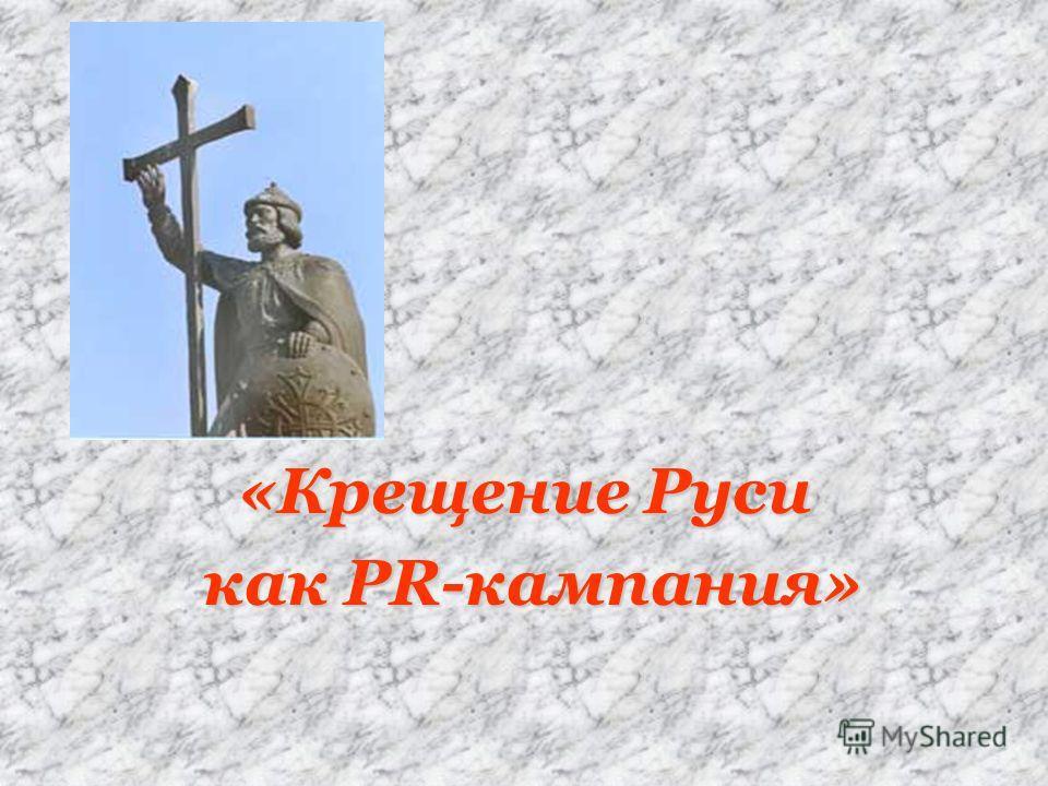 «Крещение Руси как PR-кампания» как PR-кампания»