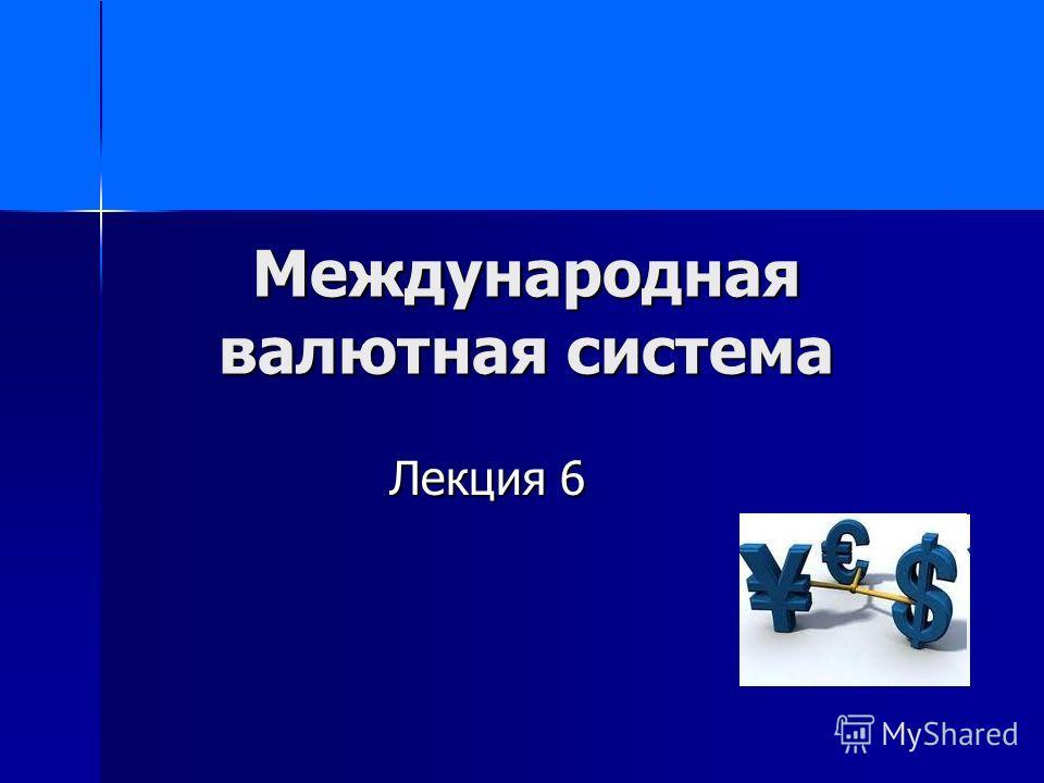 Международная валютная система Лекция 6