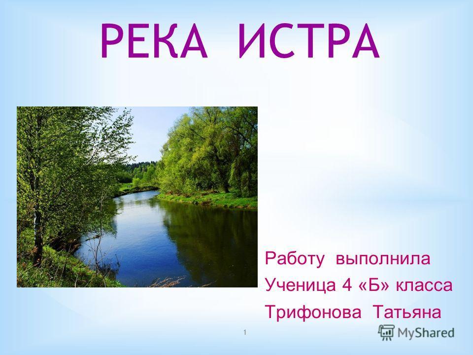 1 Работу выполнила Ученица 4 «Б» класса Трифонова Татьяна РЕКА ИСТРА
