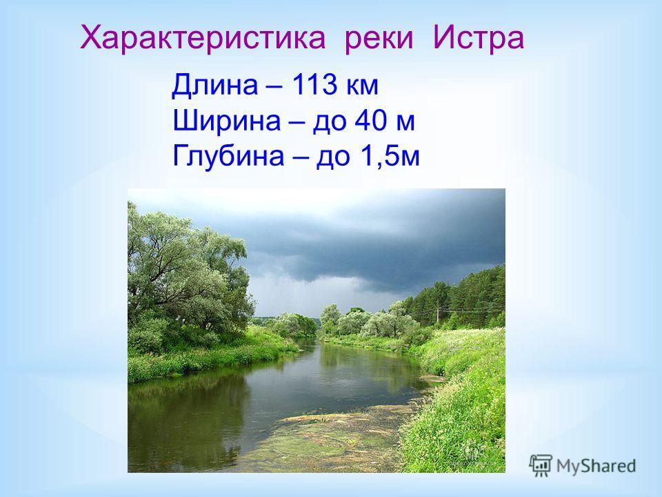 3 Характеристика реки Истра Длина – 113 км Ширина – до 40 м Глубина – до 1,5м