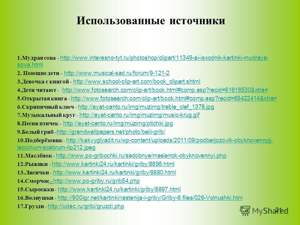 Использованные источники 1.Мудрая сова - http://www.interesno-tyt.ru/photoshop/clipart/11349-ai-isxodnik-kartinki-mudraya- sova.html http://www.interesno-tyt.ru/photoshop/clipart/11349-ai-isxodnik-kartinki-mudraya- sova.html 2. Поющие дети - http://w