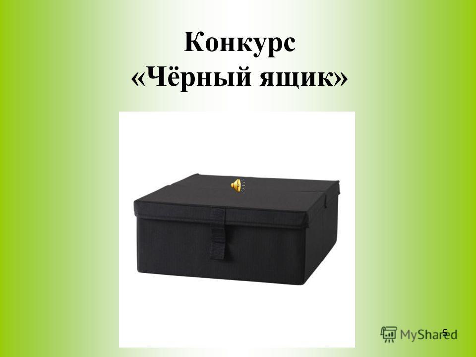 Конкурс «Чёрный ящик» 5