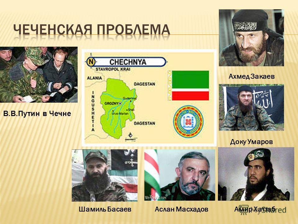 Ахмед Закаев Доку Умаров Шамиль БасаевАслан МасхадовАмир Хаттаб В.В.Путин в Чечне