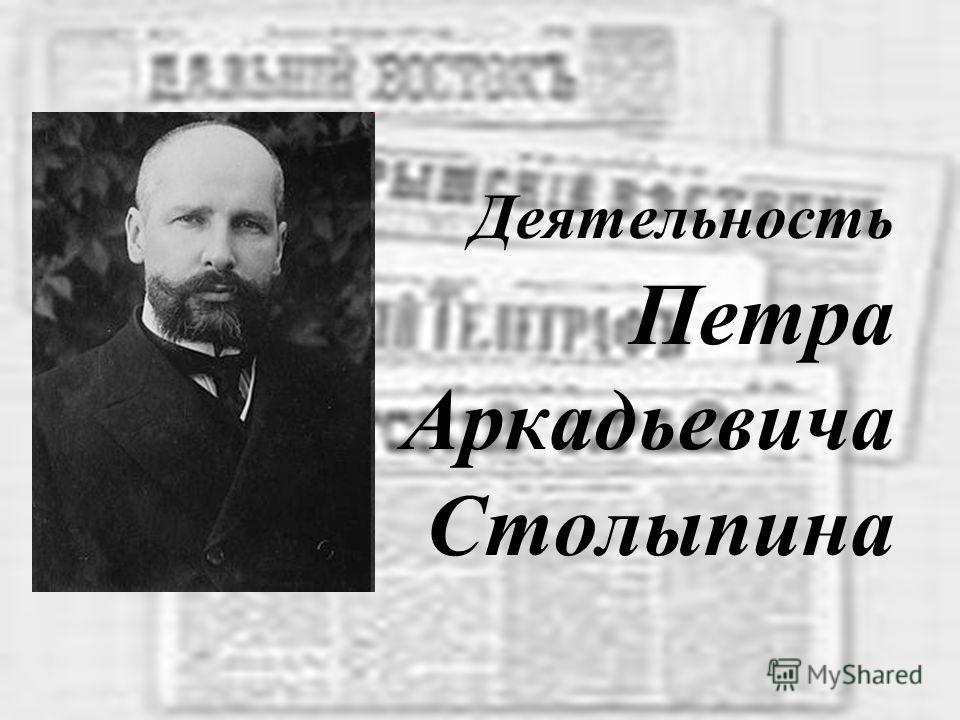 Деятельность Петра Аркадьевича Столыпина