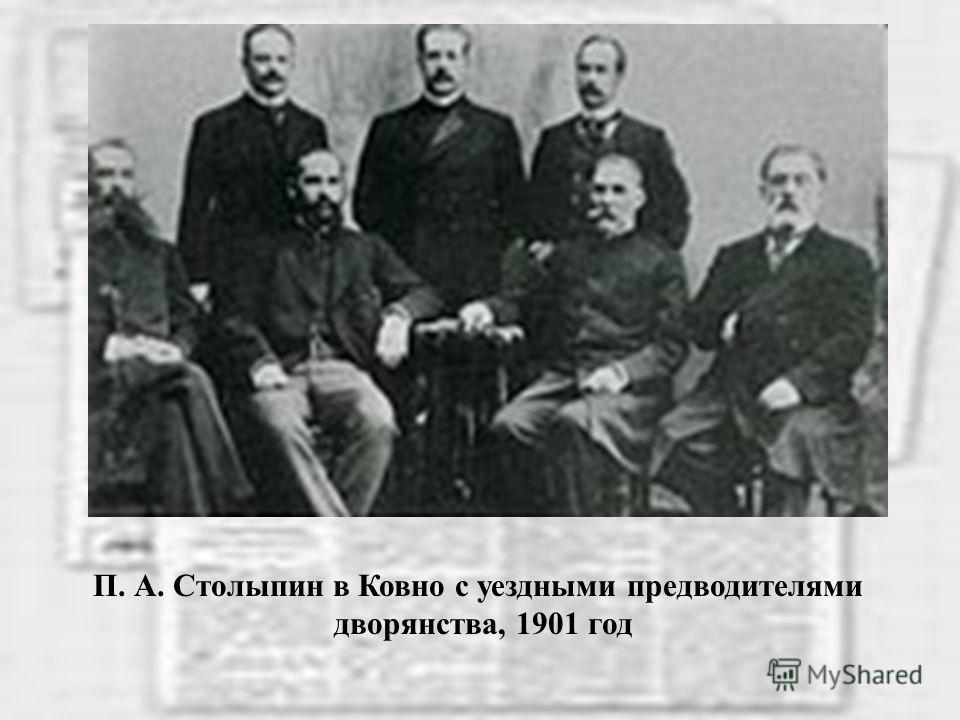 П. А. Столыпин в Ковно с уездными предводителями дворянства, 1901 год