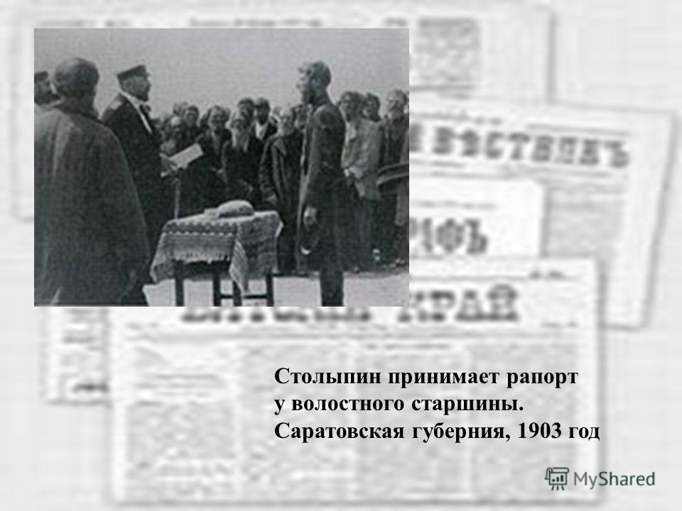 Столыпин принимает рапорт у волостного старшины. Саратовская губерния, 1903 год